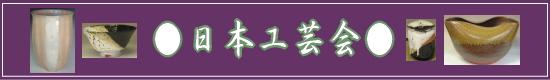 萩焼(伝統的工芸品)専門窯元・陶房大桂庵樋口窯-日本工芸会について