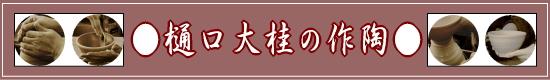 萩焼(伝統的工芸品)専門窯元・陶房大桂庵樋口窯 -樋口大桂の作風