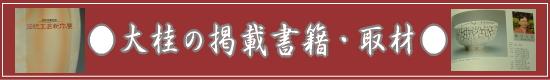 萩焼(伝統的工芸品)専門窯元・陶房大桂庵樋口窯-樋口大桂掲載書籍・取材について