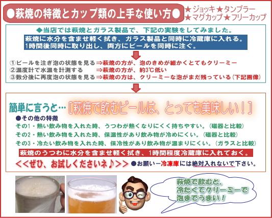 伝統的工芸品萩焼の特徴とカップ類の上手な使い方