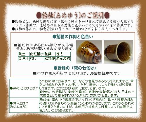 伝統的工芸品萩焼・飴釉のご紹介