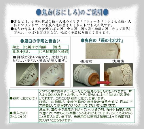 萩焼(伝統的工芸品)・鬼白のご説明