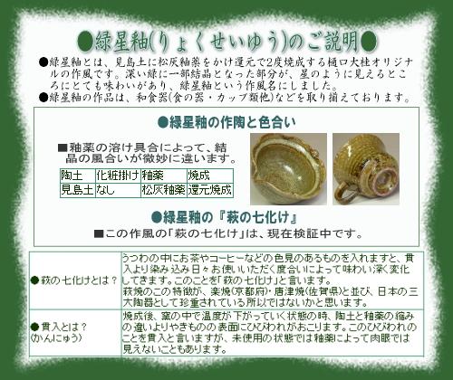 伝統的工芸品萩焼・緑星釉のご紹介
