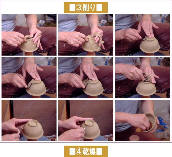 樋口大桂の作陶-飯碗2
