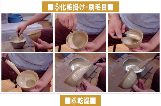 樋口大桂の作陶-飯碗3