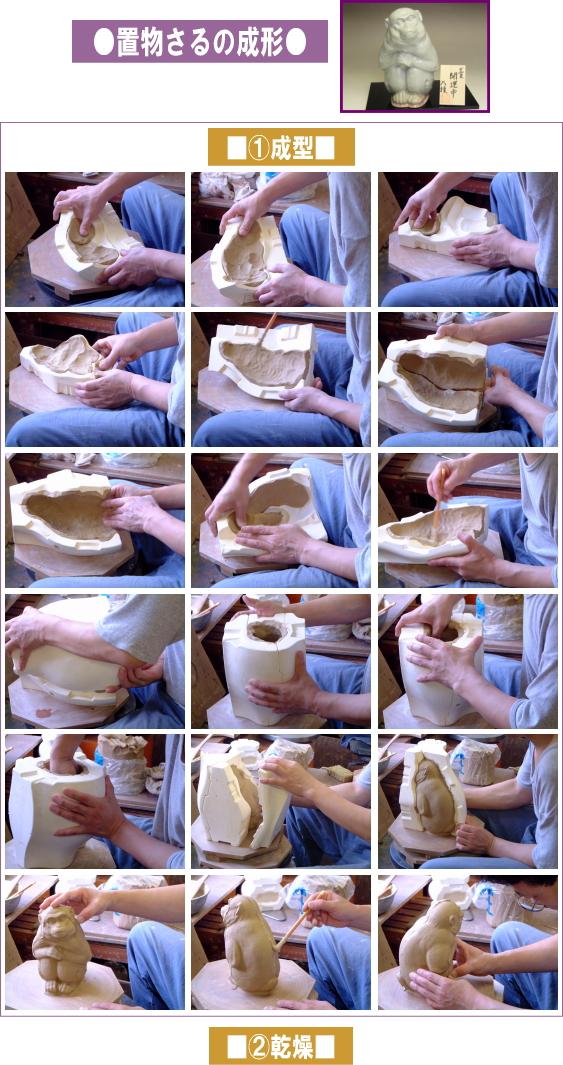 樋口大桂の作陶-置物1