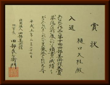 第10回田部美術館大賞「茶の湯の造形展」入選証