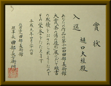 第14回田部美術館大賞「茶の湯の造形展」入選証