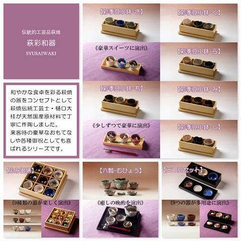 萩焼(伝統的工芸品)萩彩和器