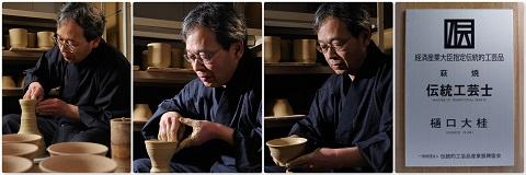 萩焼伝統工芸士樋口大桂